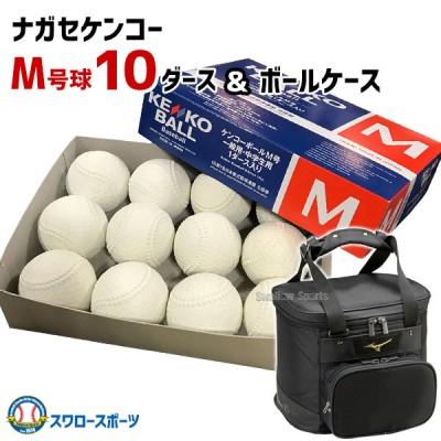ナガセケンコー M号 軟式野球ボール M号球 10ダース ミズノグローバルエリート GE ボールケース セット M-NEW10-1FJB8010