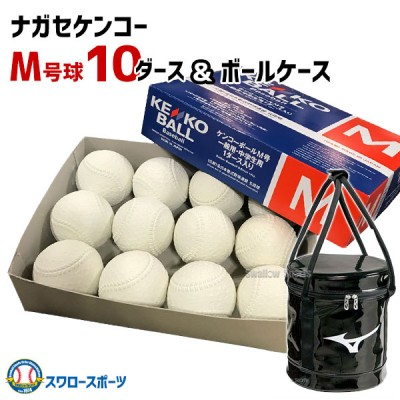 ナガセケンコー M号 軟式野球ボール M号球 10ダース ミズノエナメル ボールケース セット M-NEW10-1FJB8022
