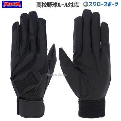 玉澤 タマザワ 手袋 バッティング用 両手用 高校野球対応 TBH-B24