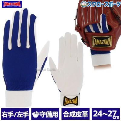 玉澤 タマザワ 手袋 守備用 片手用 TBH-N20