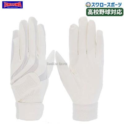 玉澤 タマザワ 手袋 バッティング用 両手用 高校野球対応 TBH-W24