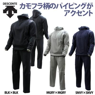 【即日出荷】 デサント スウェット ジャケット パンツ 上下セット DBX-2750A-DBX-2750PA