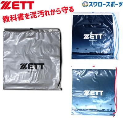 【即日出荷】  ゼット ZETT ショッピング袋 SP-ZETT3