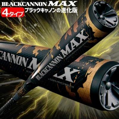 送料無料 ゼット ブラックキャノン MAX 一般用 M球対応バット ZETT BCT359MAX