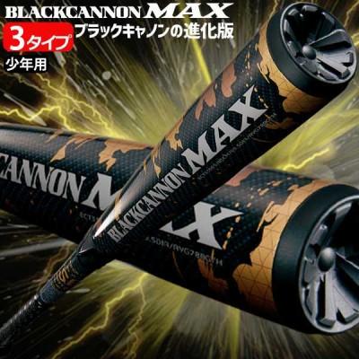 【即日出荷】 送料無料 ゼット ZETT 軟式 バット ブラックキャノン マックス FRP製 カーボン製 少年用 ジュニア用 BCT759 J号