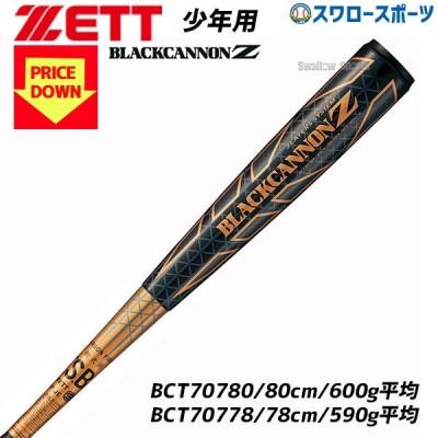 【即日出荷】 ゼット ZETT 軟式 バット ブラックキャノン Z FRP製 カーボン製 少年用 ジュニア用 BCT707Z