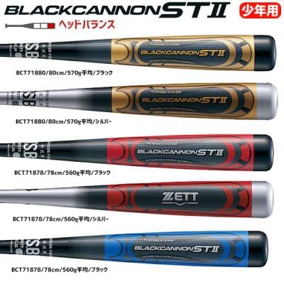 【即日出荷】 ゼット ZETT 軟式 バット ブラックキャノン ST2 FRP製 カーボン製 少年用 ジュニア用 BCT718ST2