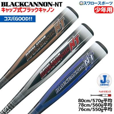 【即日出荷】  ゼット 軟式 バット ブラックキャノン NT 少年用 BCT719NT