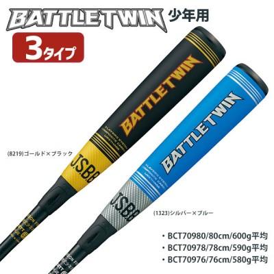 ゼット 軟式 バット バトルツイン 少年用 BCT709