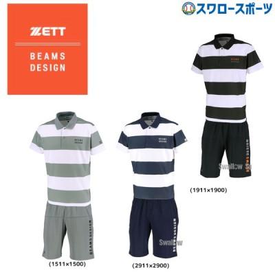 【即日出荷】 ゼット ZETT BEAMS DESIGN 限定 上下セット メンズ  ウェア ポロシャツ 半袖 ハーフパンツ BOT399P-BP399HP