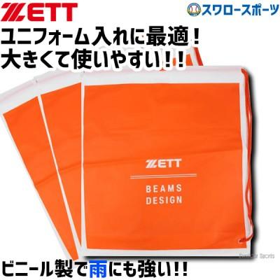 【即日出荷】 ゼット ZETT BEAMS DESIGN ショッピング袋 SP-ZETT4 野球部 野球用品 スワロースポーツ