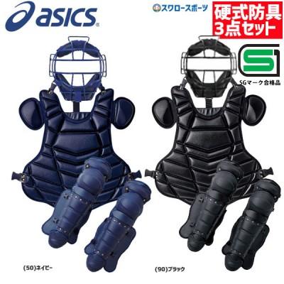 アシックス ベースボール ゴールドステージ 硬式 キャッチャー 防具 3点セット マスク レガース プロテクター ASI-BP2-SET