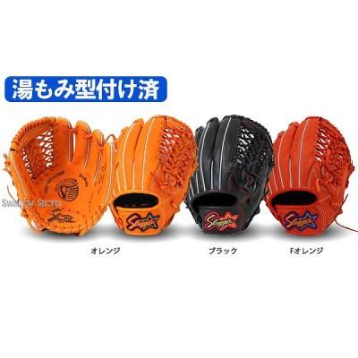 【即日出荷】 久保田スラッガー 少年軟式グラブ オールポジション用 KSG-J4KZ(湯もみ型付け済)