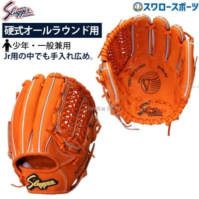 送料無料 久保田スラッガー 硬式グローブ グラブ 内野手用 小型 少年 一般兼用 ピッチャー・サード用 KSG-SJ4