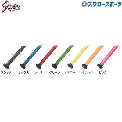 久保田スラッガー カラーグリップテープ(人工皮革) E-55