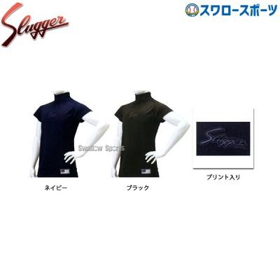 久保田スラッガー アンダーシャツ タートルネックフレンチスリーブ G-90 ウエア ウェア アンダーシャツ