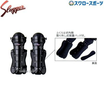 久保田スラッガー 審判用インサイドレガーツSカップ UL-100