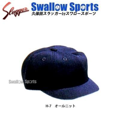 久保田スラッガー 審判用帽子(純ギャバ) H-7