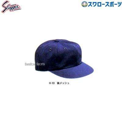 久保田スラッガー 審判用帽子(後メッシュ) H-10