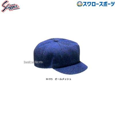 久保田スラッガー 審判用帽子(オールメッシュ) H-115