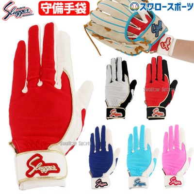 久保田スラッガー 守備用手袋(片手) S-70
