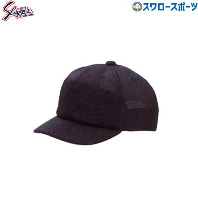 久保田スラッガー 審判用キャップ ベース用(長庇) H-13