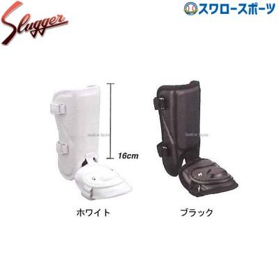 【即日出荷】 久保田スラッガー 打者用小型フットガード (右打者・左打者兼用)高校野球対応 JSFG-20 入学祝い
