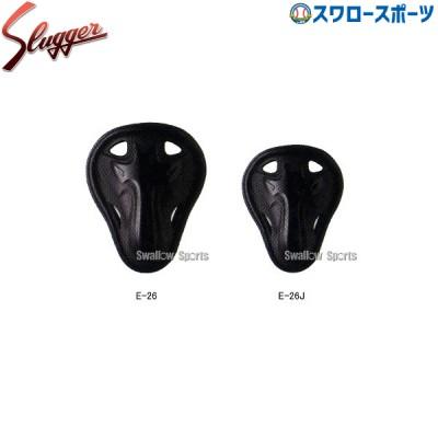 久保田スラッガー ファールカップ E-26