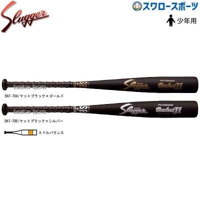 久保田スラッガー 少年用軟式用アルミバット J号球対応  BAT-70