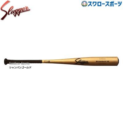 久保田スラッガー 硬式バット金属 84cm  硬式金属バット 高校生対応 BAT-51