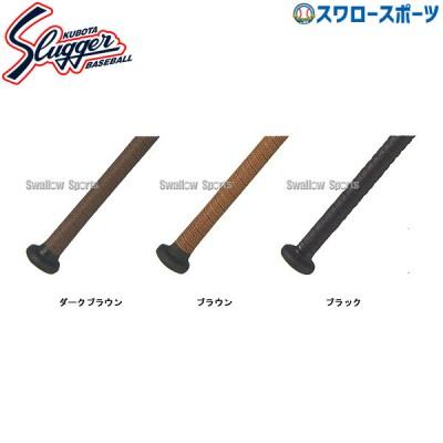 久保田スラッガー グリップテープ(ポリウレタン) E-56