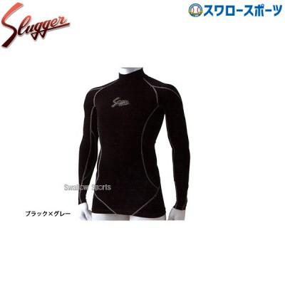 久保田スラッガー コンディショニングアンダーウェア ハイネック 長袖 CG-1Y