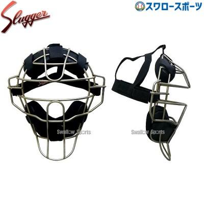 久保田スラッガー 硬式用防具 マスク CM-1T