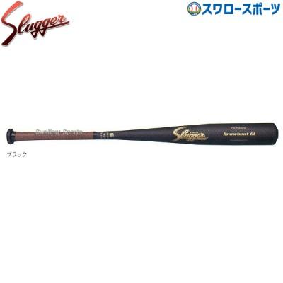 久保田スラッガー 硬式金属バット 中学生対応 BAT-66