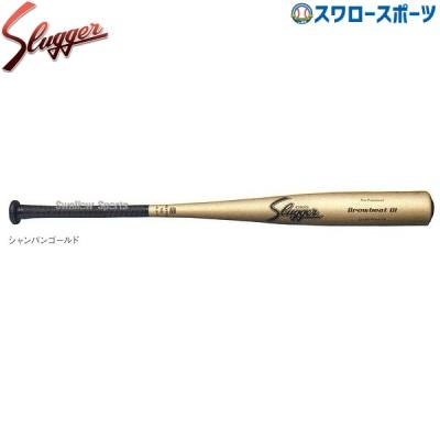 久保田スラッガー 硬式金属バット 中学生対応 BAT-67