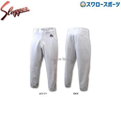 久保田スラッガー ユニフォームパンツ(レギュラータイプ)※ワッペン有り F-3 #8000