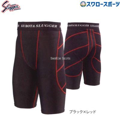 久保田スラッガー スライディングパンツ K-300