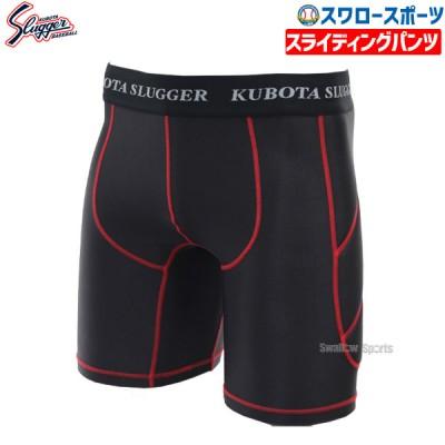 久保田スラッガー スライディングパンツ K-200 ウエア ウェア スライディングパンツ
