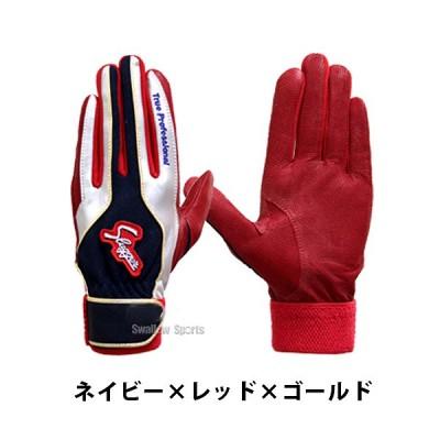 【即日出荷】 久保田スラッガー バッティング手袋(両手) S-505