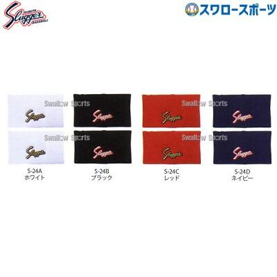 【即日出荷】 久保田スラッガー リストバンド(両手組2本セット) S-24
