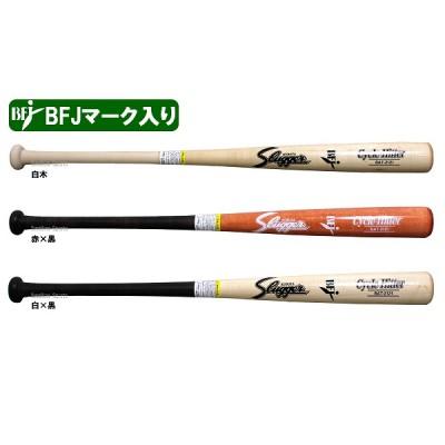 【即日出荷】 久保田スラッガー 限定硬式木製バット メープル BAT-2121