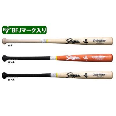 【即日出荷】 久保田スラッガー 限定硬式木製バット(メープル) BFJマーク入り BAT-2122