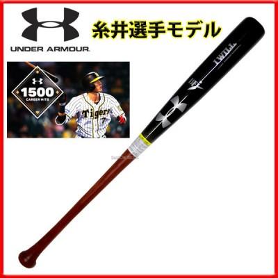 【即日出荷】 アンダーアーマー UA ベースボール 硬式 木製 バット  84cm 1300677