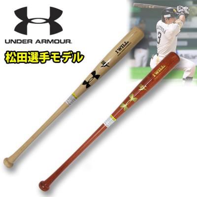 【即日出荷】 アンダーアーマー UA ベースボール 硬式 木製 バット 84cm 1300681