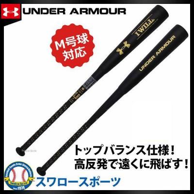 アンダーアーマー UA ベースボール 軟式用 コンポジット バット  (トップバランス)  84cm 1300727