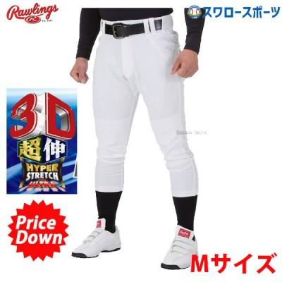 【即日出荷】 ローリングス 3D ウルトラハイパーストレッチ 野球 ユニフォームパンツ ズボン レギュラー APP7S02