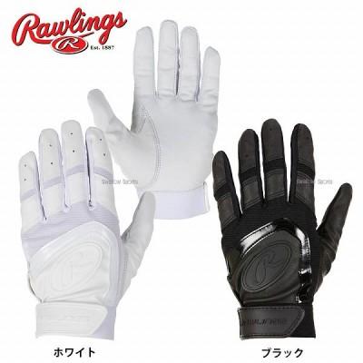 ローリングス (両手用) バッティンググラブ 手袋 BG15JP