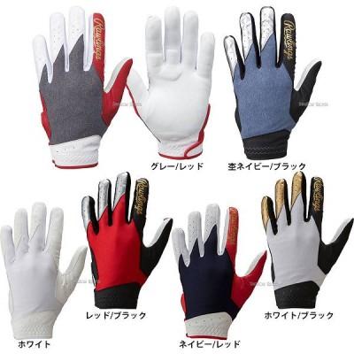【即日出荷】 ローリングス 守備用 手袋 (ナノフロント) EBG7S04