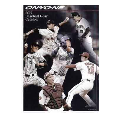 【即日出荷】 オンヨネ 野球カタログ 2017 caonyone17 野球用品 スワロースポーツ