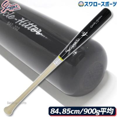 久保田スラッガー 硬式 バット 木製 メープル TS型 BFJマーク入り BAT-202TS 硬式用 木製バット 野球部 高校野球 硬式野球 部活 野球用品 スワロースポーツ